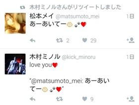 木村ミノル 松本メイ ツイッター